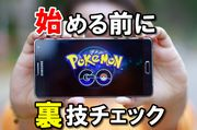 pokemongo-saido-log-02.jpg